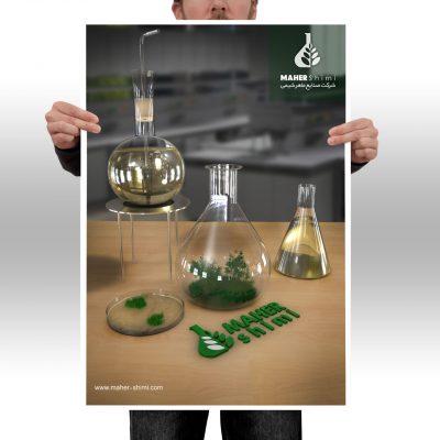 پوستر صنایع ماهرشیمی