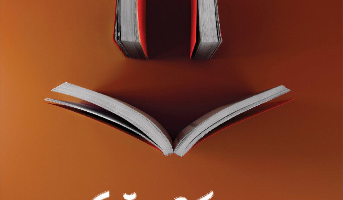 پوستر نمایشگاه بینالمللی کتاب تهران