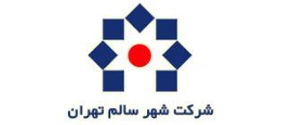 شرکت شهر سالم شهرداری تهران