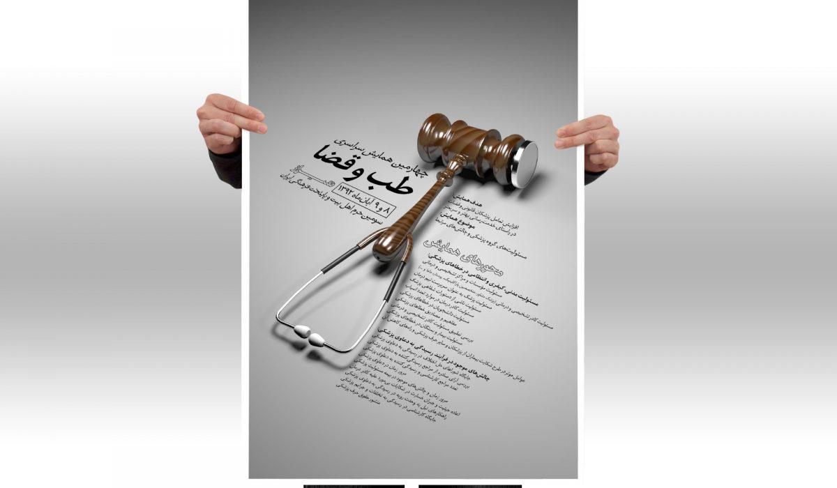 طراحی پوستر چهارمین همایش طب و قضا