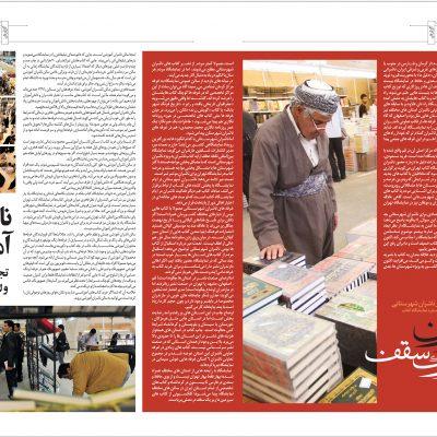 ویژهنامه بیست و پنجمین نمایشگاه بینالمللی کتاب تهران