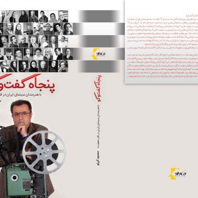 طراحی و چاپ کتاب/پنجاه گفتوگو