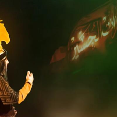 آنونس تعزیه «سوگ آزادگی»